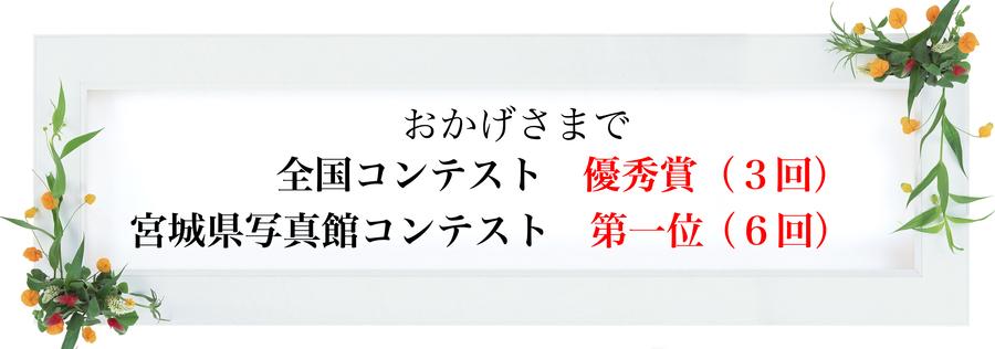 宮城県写真館コンテスト 第一位(金賞受賞) 6回目