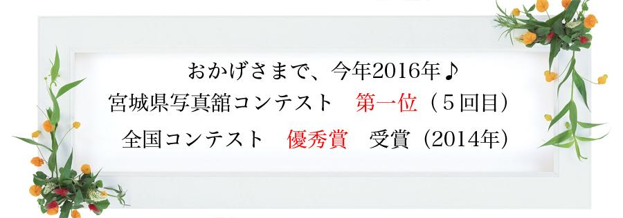 宮城県写真館コンテスト 第一位(金賞受賞) 5回目